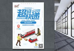 超级快递海报设计图片