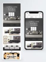 家居沙发店淘宝手机端模板图片