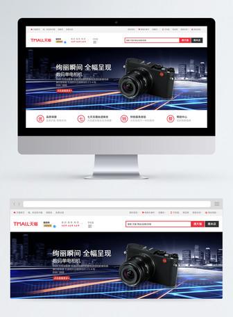 黑色大气数码照相机促销淘宝banner
