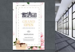 小清新邀请函海报图片