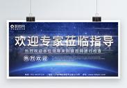 热烈欢迎专家莅临指导企业宣传展板图片