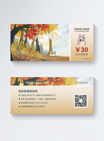秋季赏红叶优惠券
