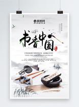 书香中国书法传统文化海报图片