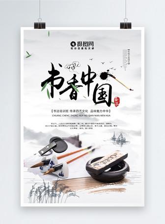 书香中国书法传统文化海报