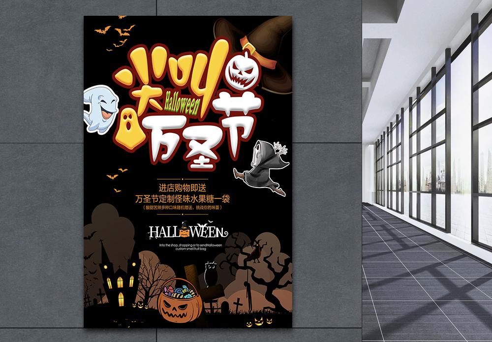 万圣节鬼节海报设计图片