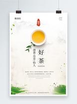 中国风茶叶海报图片
