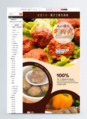 牛肉丸食品淘宝详情页