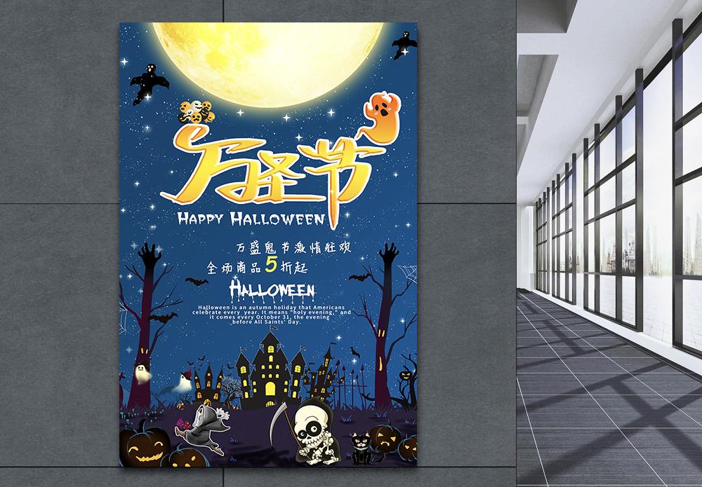 万圣节促销海报图片