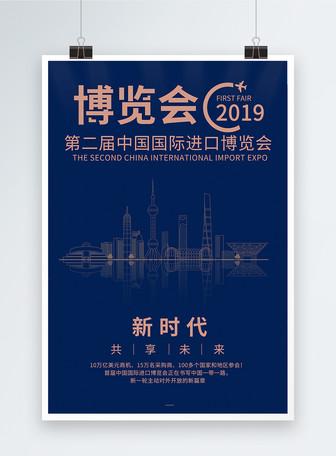 2018中国首届国际进口博览会海报