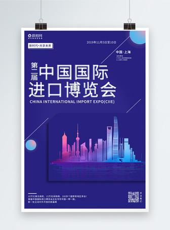 中国国际进口博览会宣传10bet国际官网,,,,,,,,,,,