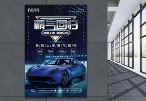 新车发布会宣传海报图片
