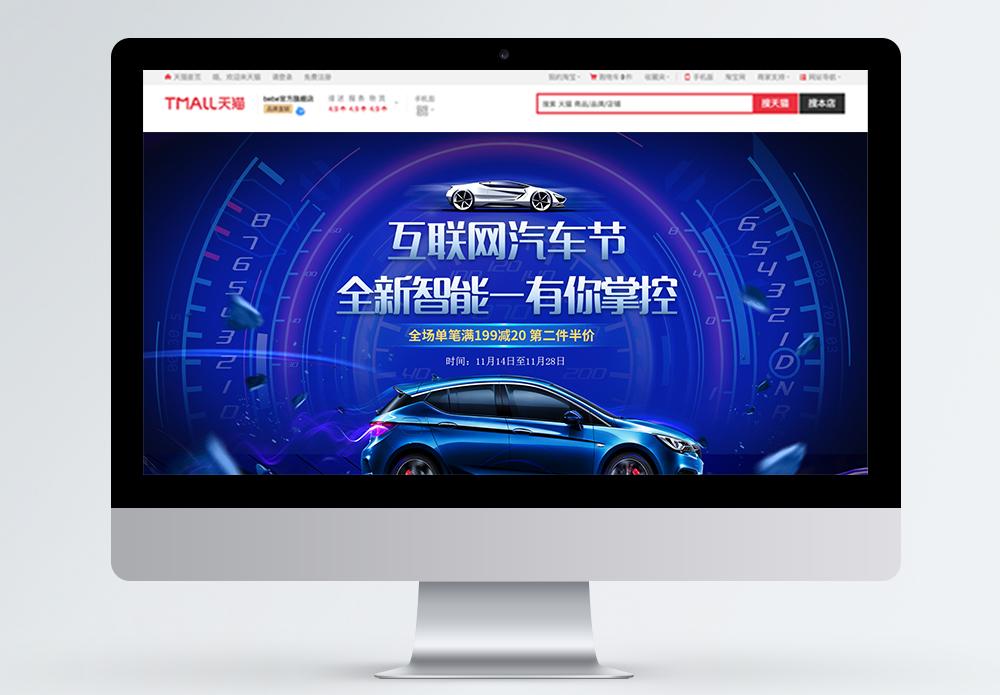 互联网汽车节促销淘宝首页图片
