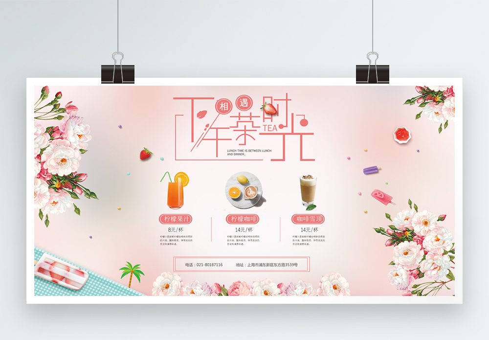 粉色下午茶宣传展板图片