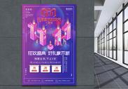 天猫双11十周年促销海报图片