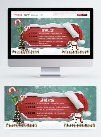 圣诞节店铺公告淘宝banner