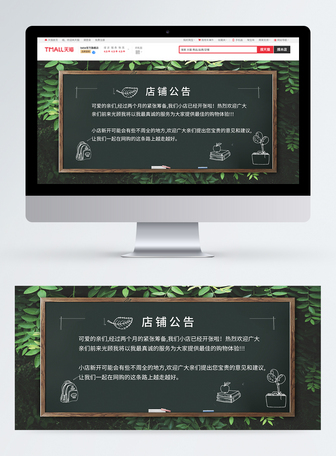 简约黑板店铺公告淘宝banner