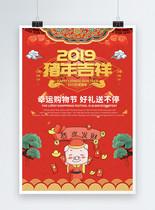 春节新春狂欢海报图片