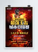 英雄联盟游戏比赛炫酷宣传海报图片
