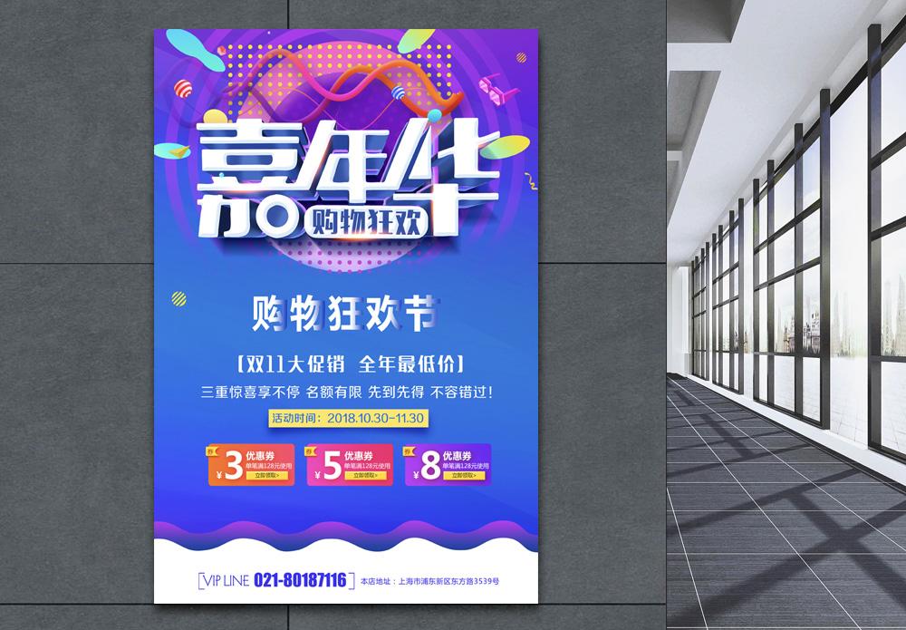 嘉年华购物狂欢海报图片