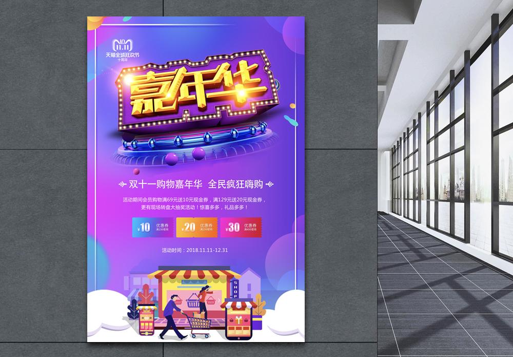 购物嘉年华海报图片