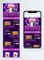 双12家电手机端模板图片