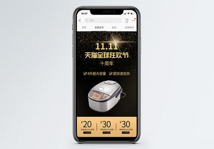 双十一家用电器促销淘宝手机端模板图片