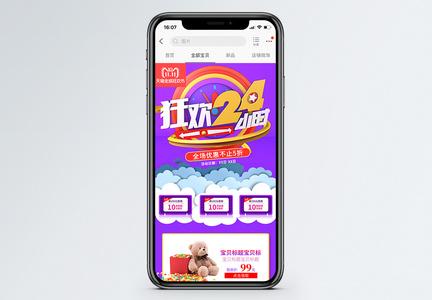 双十一狂欢24小时促销淘宝手机端模板图片