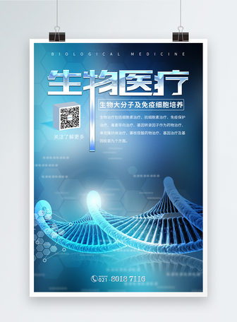 生物医疗海报