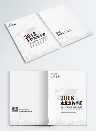 简约白色企业文化宣传手册