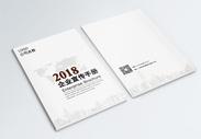 简约白色企业文化宣传手册图片