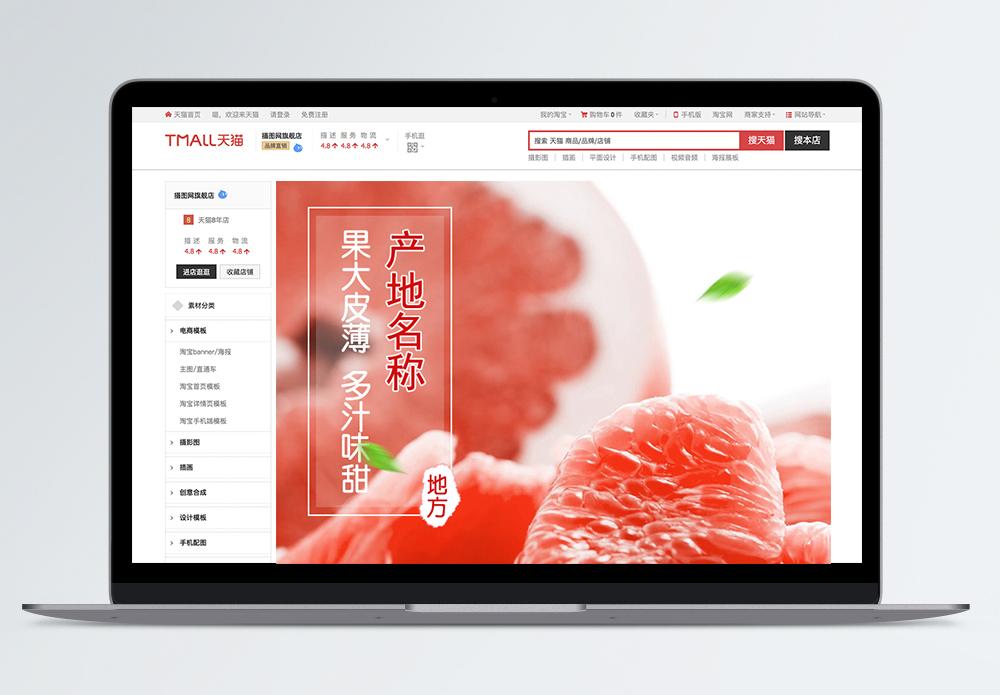 红心柚新鲜水果淘宝详情页图片