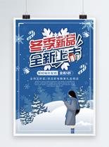 冬季新品促销海报图片
