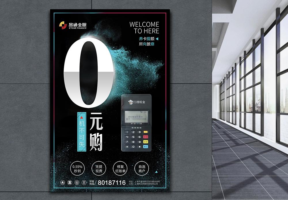 POS机零元购海报图片