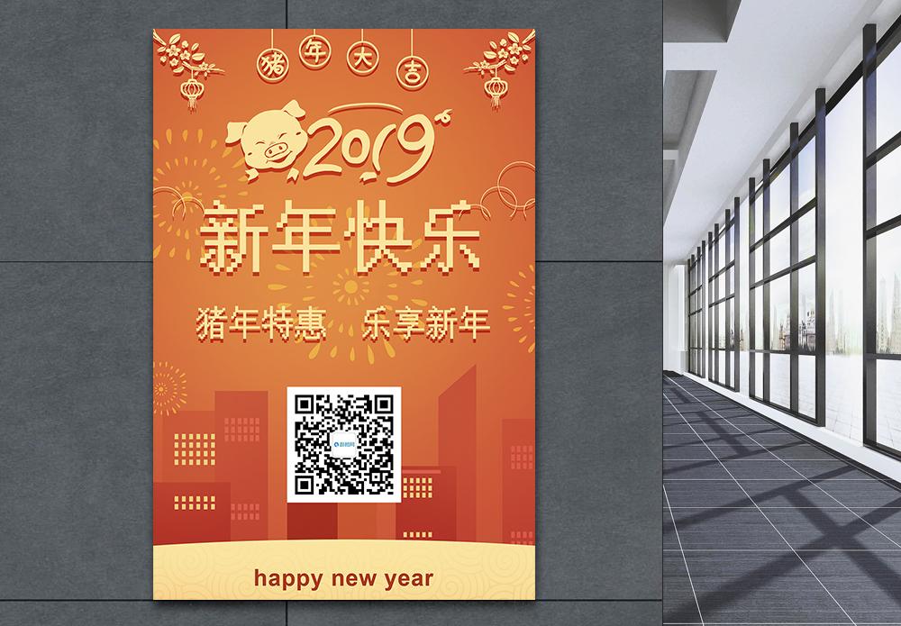 新年促销海报图片