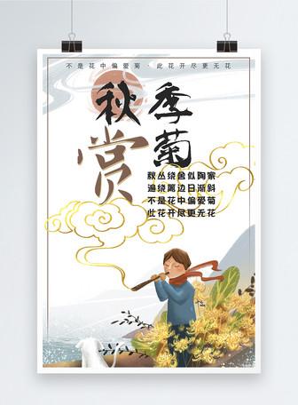 秋季赏菊插画海报