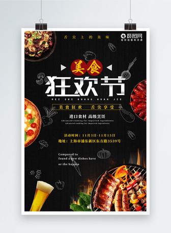 美食狂欢节宣传海报