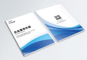 企业宣传手册画册封面设计图片