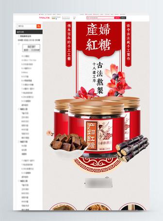 古法红糖黑糖淘宝详情页