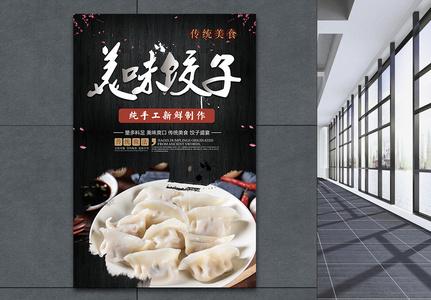 美味饺子海报图片