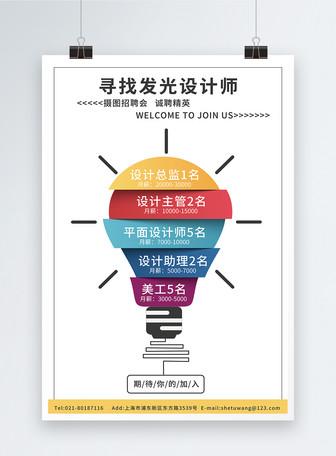创意灯设计师广告招聘海报