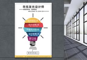 创意灯设计师广告招聘海报图片
