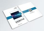 企业宣传手册封面图片