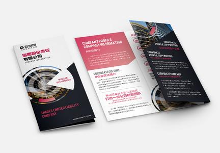 灰粉色企业介绍三折页图片