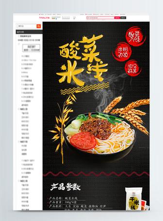 酸菜米线淘宝详情页