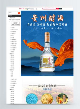 贵州白酒淘宝详情页