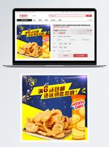 食品促销淘宝主图图片