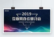 2019互联网办公研讨会展板图片