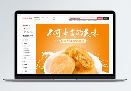 肉松饼促销淘宝详情页图片