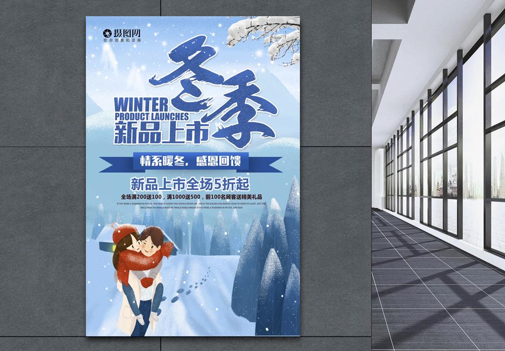 冬季新品上市海报图片