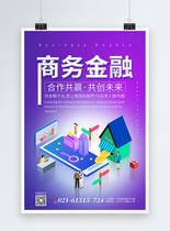 商务金融海报图片